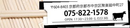 〒604-8403京都附京都市中京区聚楽廻中町27 075-822-1578 open:17:30~23:00(L.O 22:30)