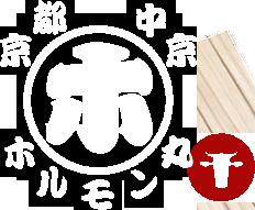 京都中京ホルモン丸